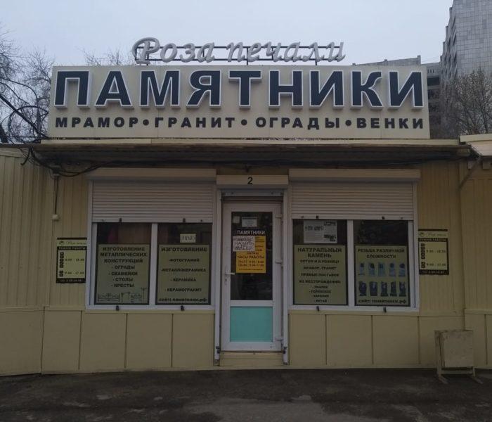 https://pamyatniki36.ru/wp-content/uploads/2021/08/img-20210420-wa0016-700x600.jpg