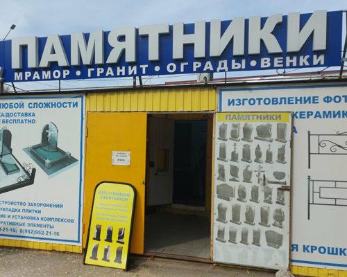 https://pamyatniki36.ru/wp-content/uploads/2021/08/klinicheskij-500x400.jpg